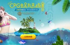 2017海南CPG—蜗牛扑克选拔赛<报名返10%买入费>