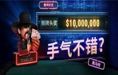 蜗牛扑克全新百万靓牌头奖上线! 中奖概率更高奖金更大~