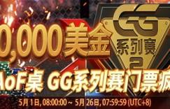 蜗牛扑克5月优惠之$50,000 美金AoF牌桌 GG系列免费门票狂欢赛