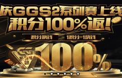 天龙扑克5月优惠100%积分天天返
