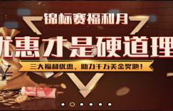 天龙扑克锦标赛福利月
