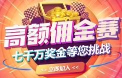 神扑克(ShenPoker)每月红利之七千万奖金高额佣金赛