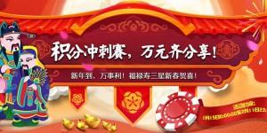 天龙扑克积分冲刺赛,万元齐分享
