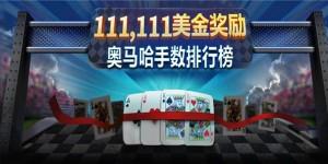 蜗牛扑克8月优惠争夺奥马哈111111美金