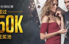 博狗扑克6日新年迷你锦标赛–超过75万保证奖池