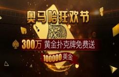 天龙扑克奥马哈狂欢节