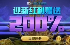 神扑克(ShenPoker)特别红利之IDNPOKER200%迎新红利赠送
