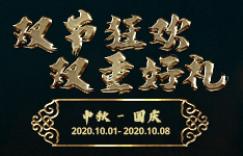 神扑克(ShenPoker)特别红利之双节狂欢双重好礼