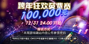 蜗牛扑克GG2021跨年狂欢赛10万元