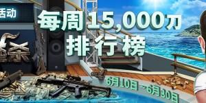 【蜗牛扑克】大逃杀 每周15,000美金排行榜
