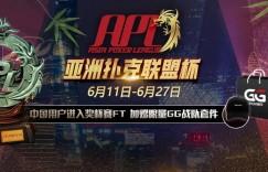 【蜗牛扑克】APL亚洲扑克联盟今晚开赛!直通车票大放送~端午吃粽子 也不忘吃鸡 赛事攻略在此大公开