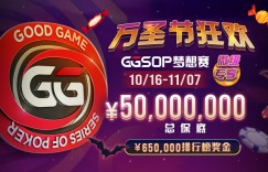 【蜗牛扑克】万圣节狂欢5千万 GGSOP梦想赛