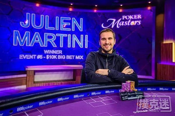 Julien Martini赢得2019扑克大师赛第5项赛事$10,000 Big Bet Mix胜利