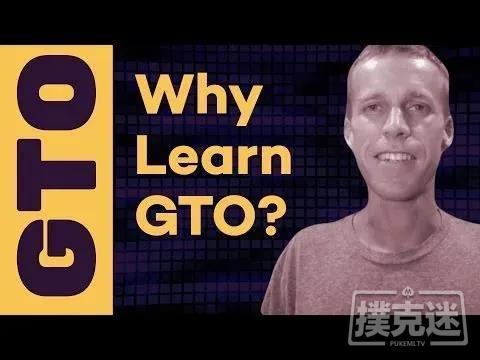GTO策略以及最优针对性策略的应用