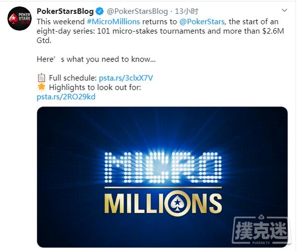 一周要闻丨明星出席线上慈善赛;PokerStars百万赛开赛;拉斯维加斯娱乐城讨论重新开业