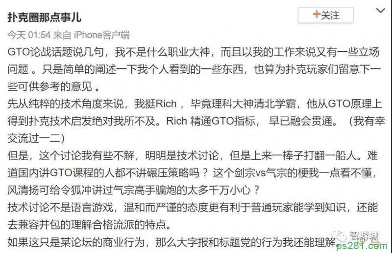 Rich Zhu 2+2 GTO热帖后记及对中文扑克教学培训的反思