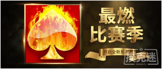 全新赛事 钜惠五月 开启最燃比赛季!