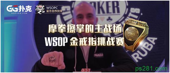 WSOP金戒指挑战赛| 还有15枚金戒指,下位冠军或许就是你!