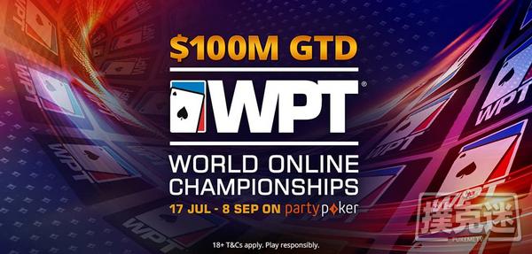 WPT与Partypoker强强联合,将于7月17日-9月8日举办WPT世界扑克冠军赛
