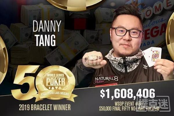 回顾|中国香港玩家Danny Tang夺冠赢得50周年闭幕赛冠军 获得奖金$1,608,406