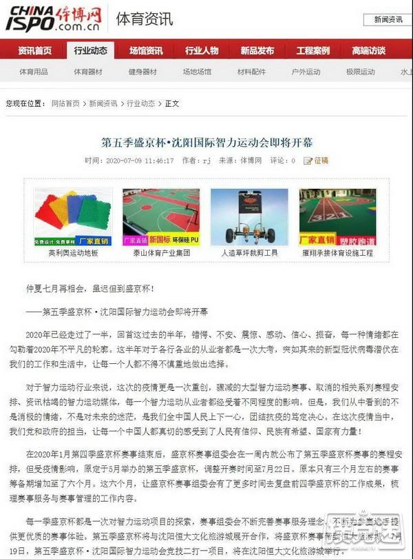 第五季盛京杯全网官宣!中央广播电视总台央广网领衔128家主流媒体联合点赞!