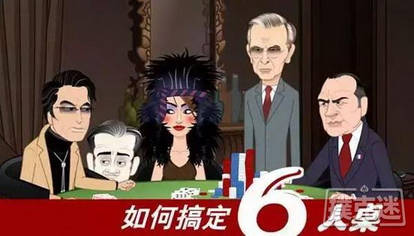6人以下玩德州扑克时怎么打才能赢