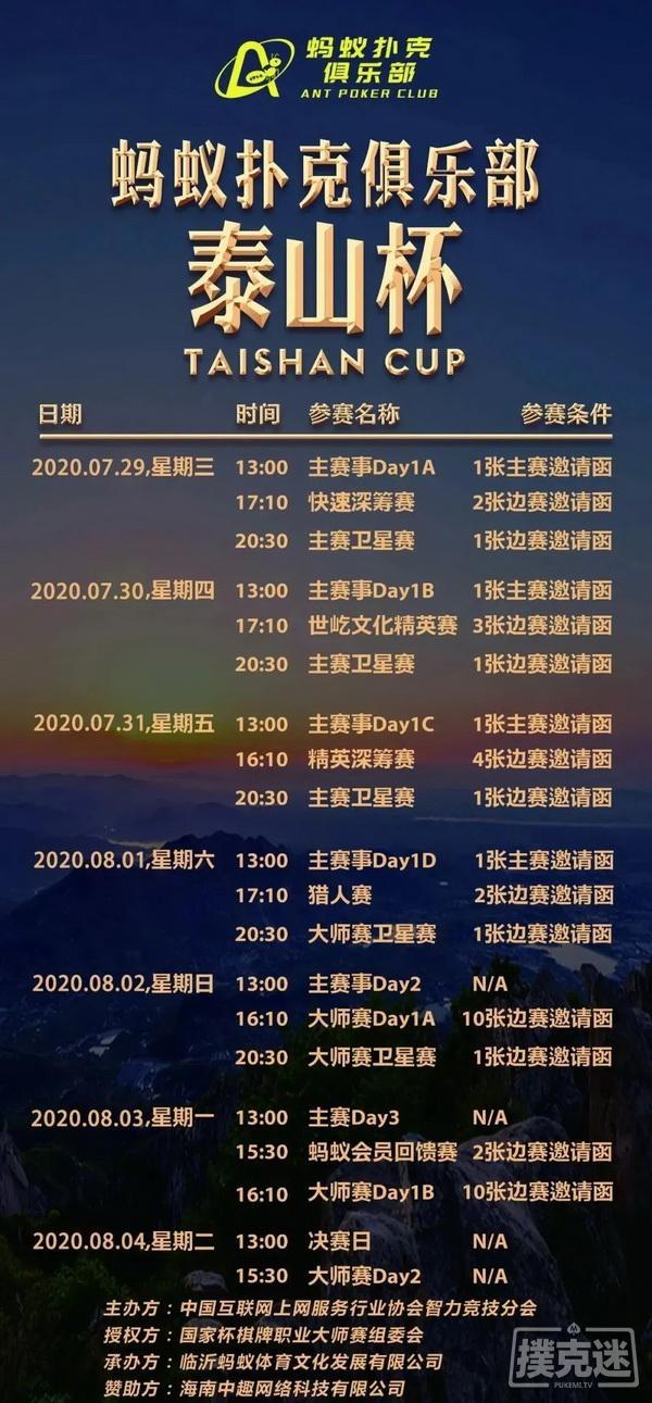 2020泰山杯   主赛事火爆开赛,王凯成为全场CL!
