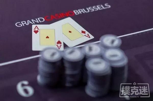 德州扑克时在这些时候弃掉AA果然是妥妥的!