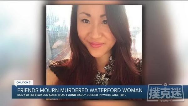 证据显示华裔女牌手Susie Zhao是被捆绑性侵后活活烧死