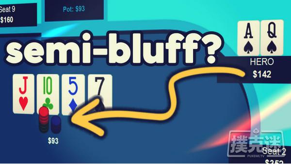 德州扑克牌局分析:游戏带高牌的卡顺听牌