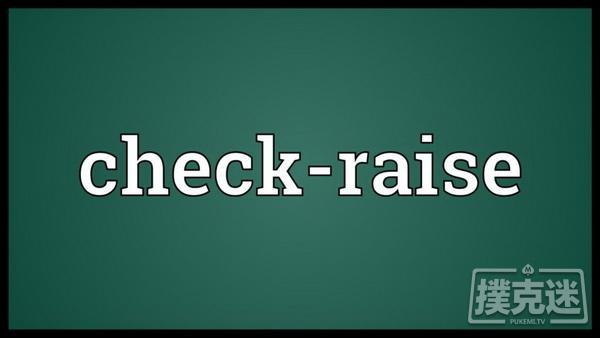 德州扑克中Check-raise的三个技巧