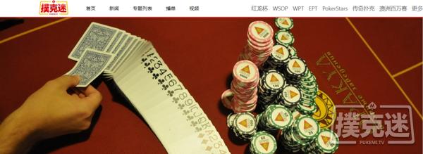 高注额职业牌手解读德州扑克三个专家级策略
