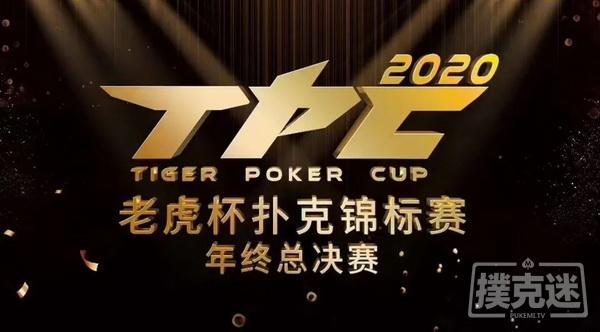 2020 TPC老虎杯年终总决赛注册流程最新出炉!