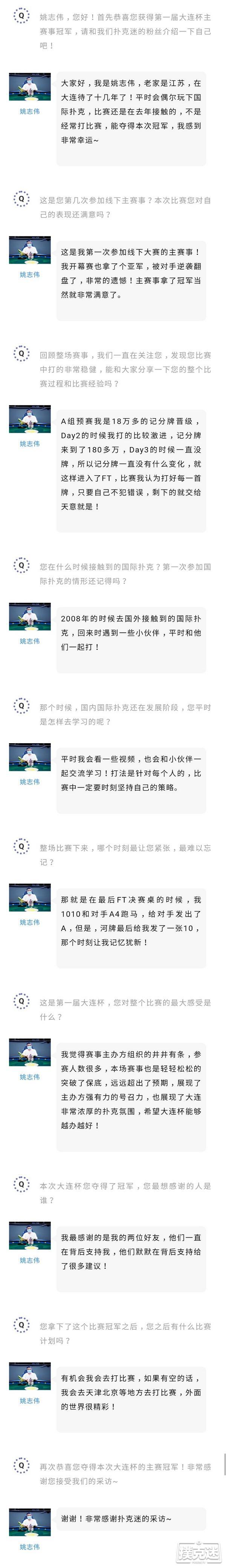 大连杯   马小妹儿专访首届大连杯冠军姚志伟!