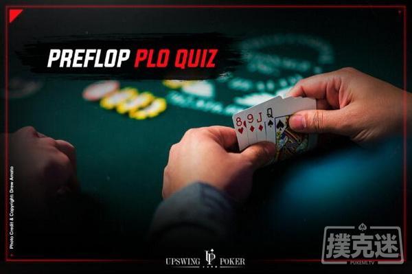 德州扑克PLO翻前策略测试,据说只有5%的人能够全对!