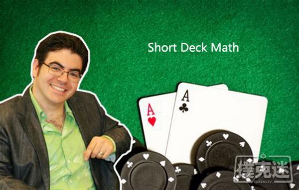 德州扑克短牌德州的数学