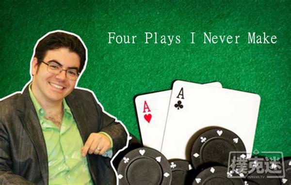 德州扑克我从不采用的四种玩法