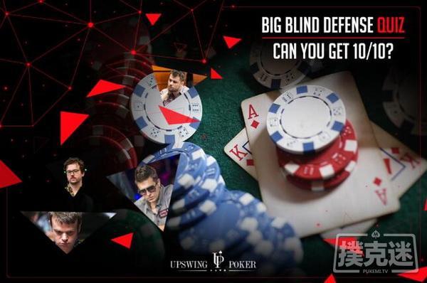 德州扑克你的守盲和顶级牌手一样棒吗?