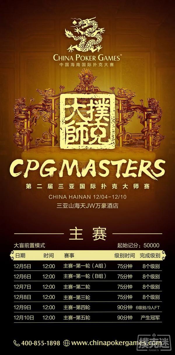 赛事新闻 | 2020CPG®三亚大师赛赛事发布