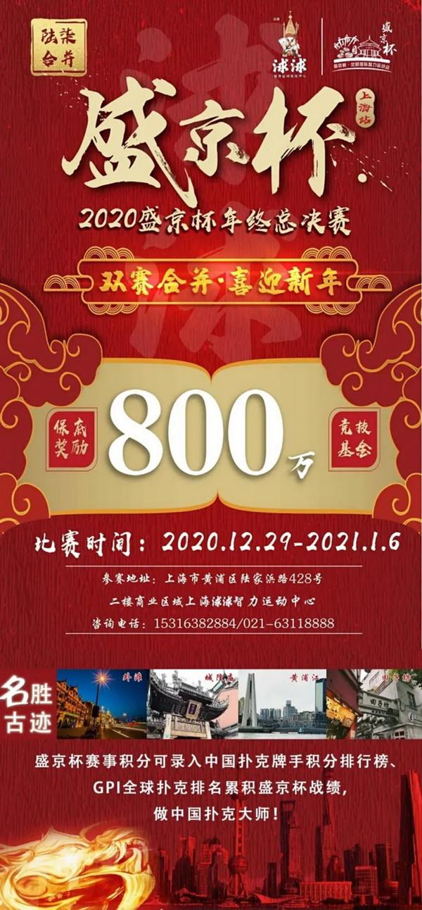 【盛京杯】喜迎新年!双赛合并!2020盛京杯年终总决赛赛事预告!