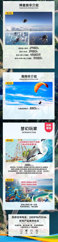 2020CPG®三亚大师赛美食及旅游景点推荐