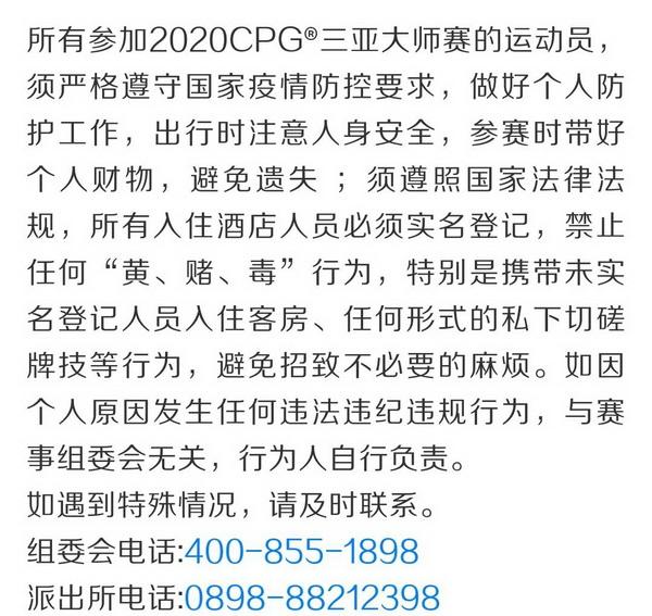 2020CPG三亚大师赛|杨波以265400记分牌率先领跑!