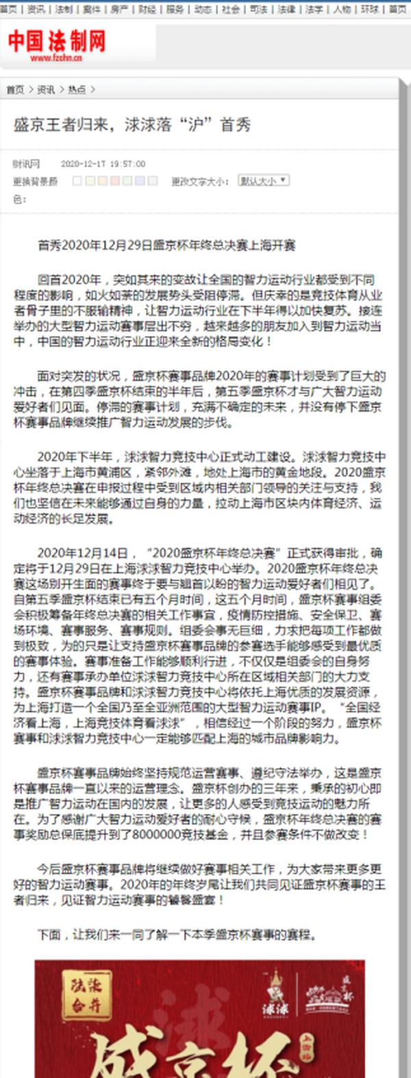 中国法律网、中国法制网共同宣发!今日头条首页推荐,盛京杯华丽回归!