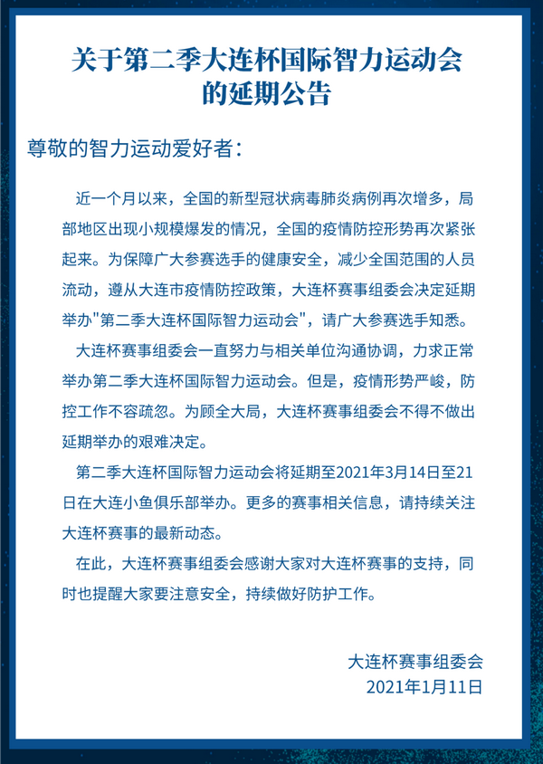 【大连杯】关于第二季大连杯国际智力运动会的延期公告