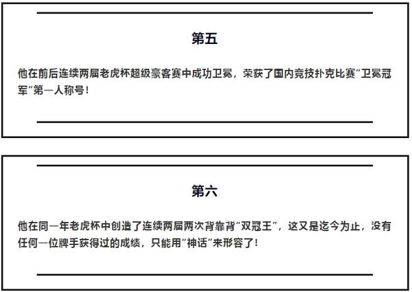 国人牌手故事 | 2020年打破中国竞技扑克MTT纪录的王者——孙国栋专访!