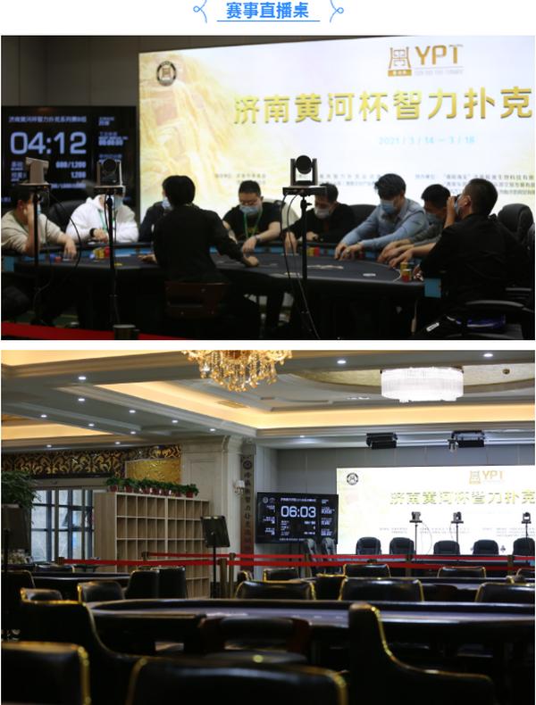 2021YPT黄河杯 | 主赛预赛B组开赛,王军成为全场CL!