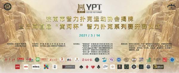 2021YPT黄河杯 | 主赛预赛结束,共有61人晋级下一轮!