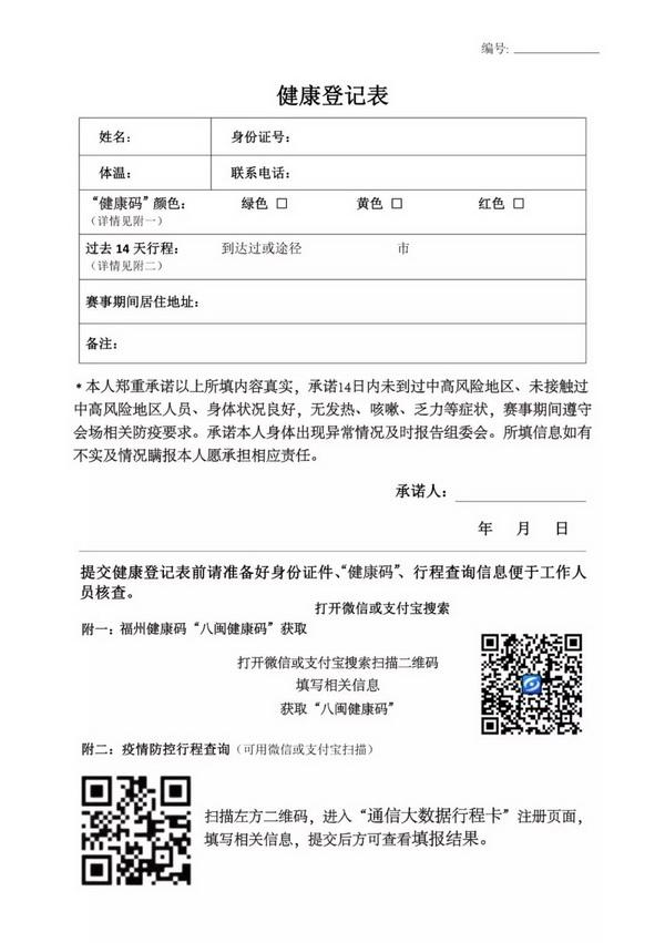 赛事新闻 | 2021CPG®福州选拔赛-疫情防控特别须知