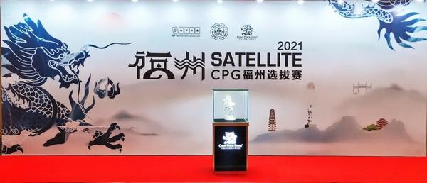 2021CPG福州站  主赛B组420人参赛,123人晋级!