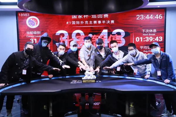 国家杯济南站 | 主赛事圆满落幕,王金琦成功登顶!